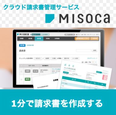 クラウド請求管理サービス「Misoca」の料金体系が変更へ
