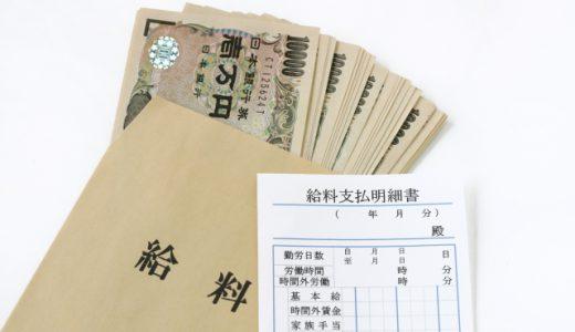 青色専従者給与の非課税枠を超えることで夫婦トータル年間90万円の節税できる理由を解説