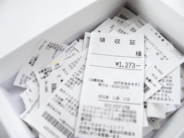 おすすめの現金領収書とクレジットカードのレシートの保管方法について