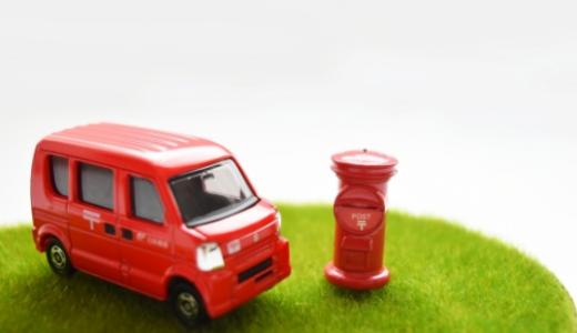 郵便局の代引き分の売上の経理処理の方法について解説