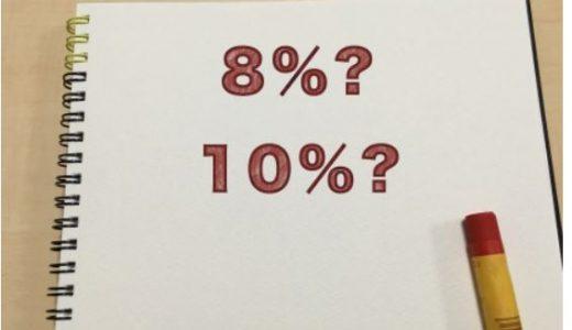 今なら間に合うネットショップの消費税10%増税前の売上アップ対策